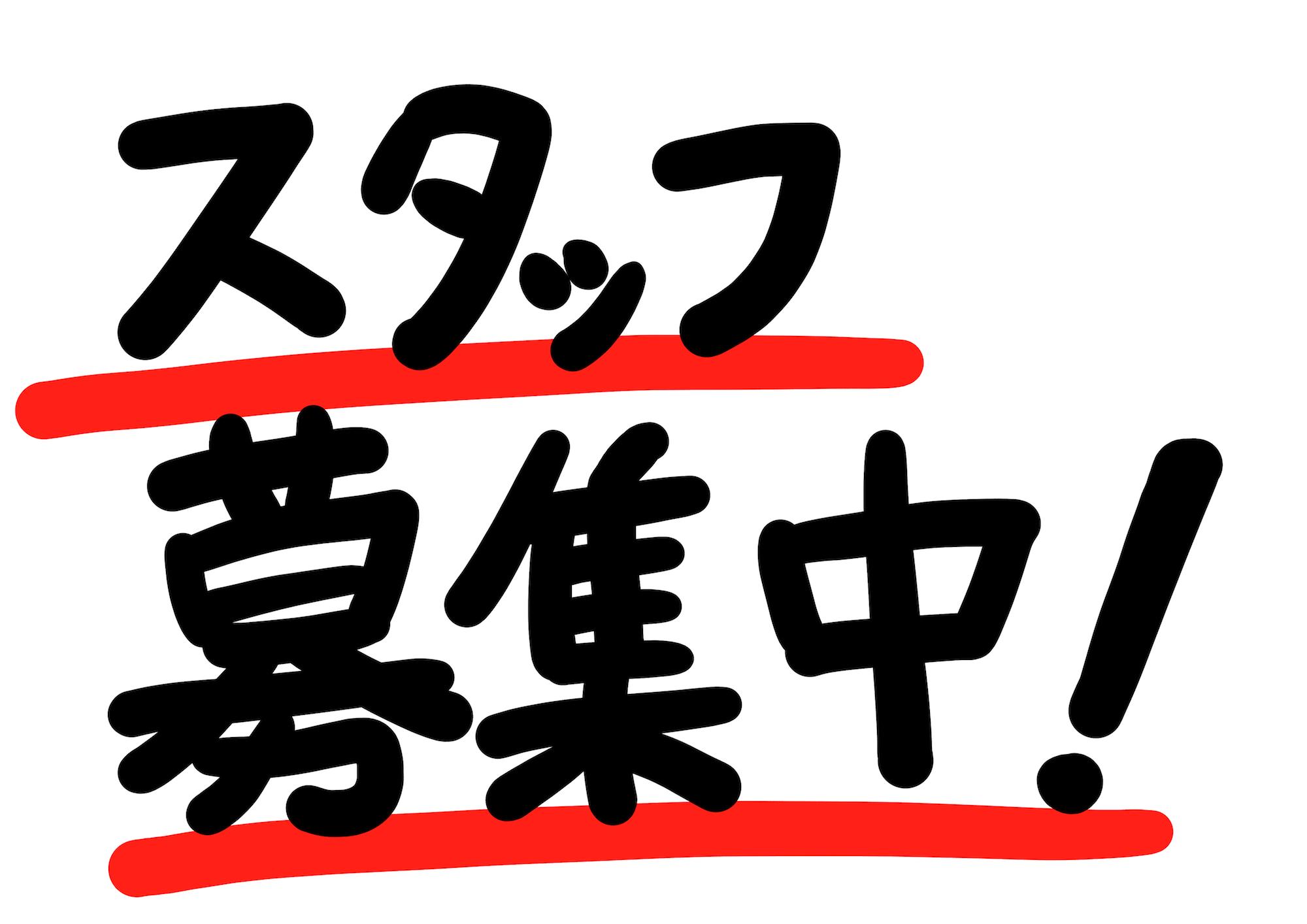 女性スタッフ募集!!!   出雲...