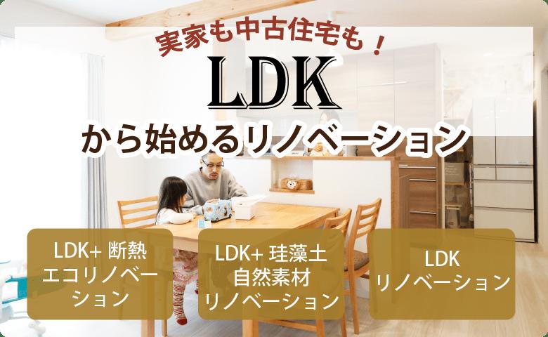 LDKから始めるリノベーションページへのリンクはこちら