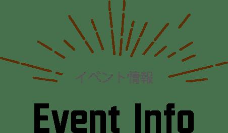 イベントインフォーメーション