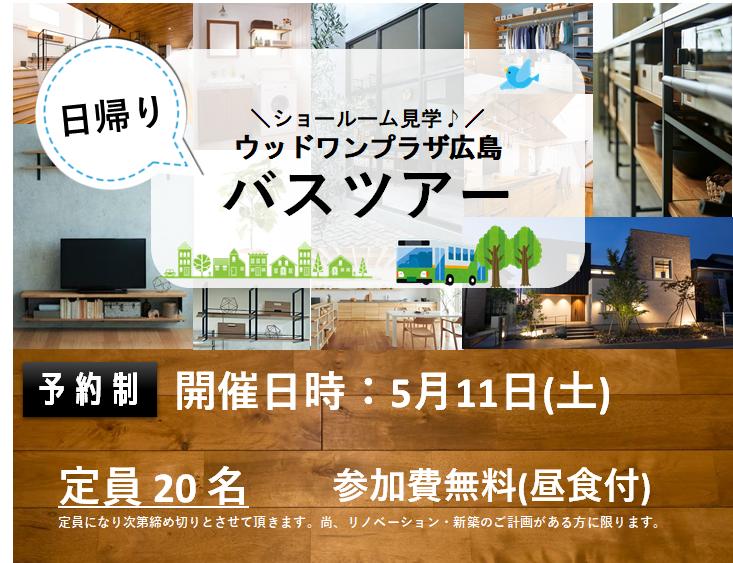 広島バスツアー満席につき募集終了❀