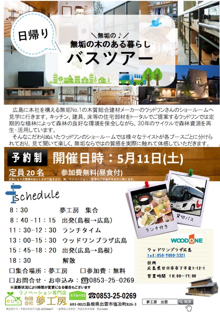 広島ショールーム見学 バスツアー!! (日帰り)