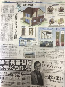 昨日(10/28)の読売新聞の記事にて