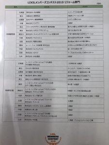 LIXILメンバーズコンテスト 地域特別賞受賞!!