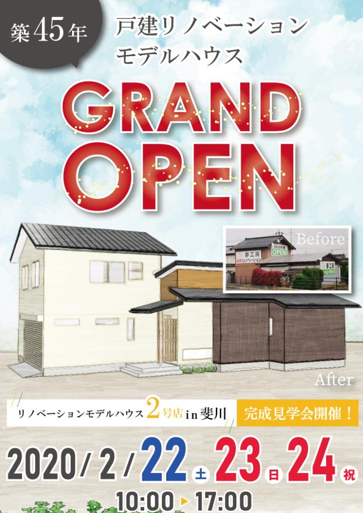 モデルハウス2号店 OPEN!!