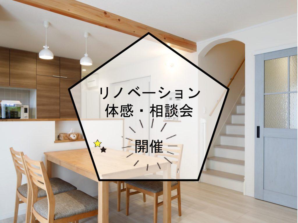 リノベーションモデルハウス体感・相談会