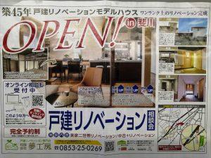 松江・出雲の皆さん、本日の朝刊に折込チラシ入っています!