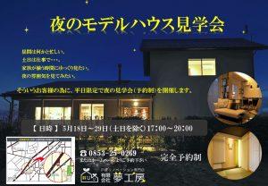 リノベーションモデルハウス「 夜の見学会 」