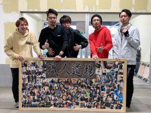 栃木にある職人道場へ1か月行ってきました!