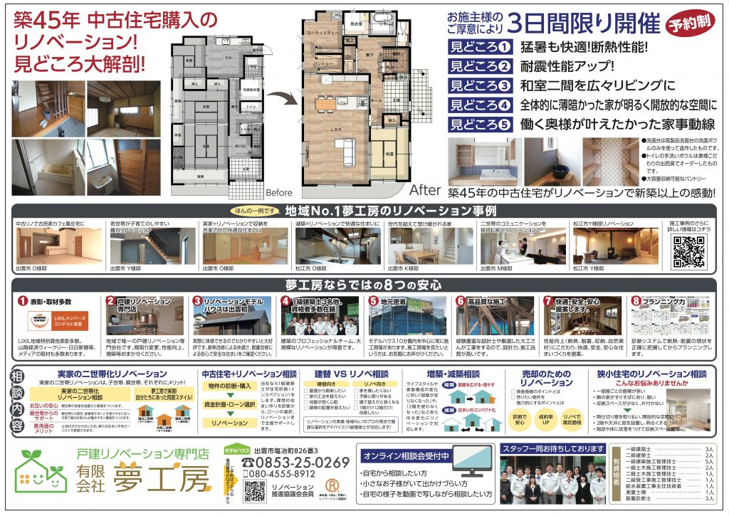 リノベーション完成見学会 in出雲市