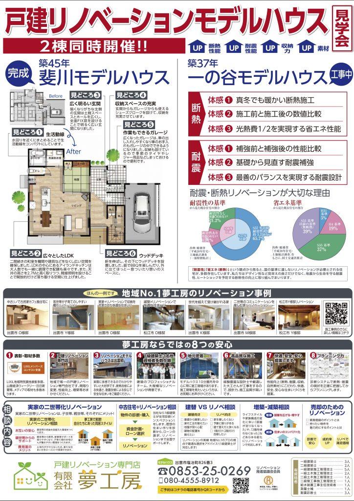完成見学会 in 斐川モデルハウス