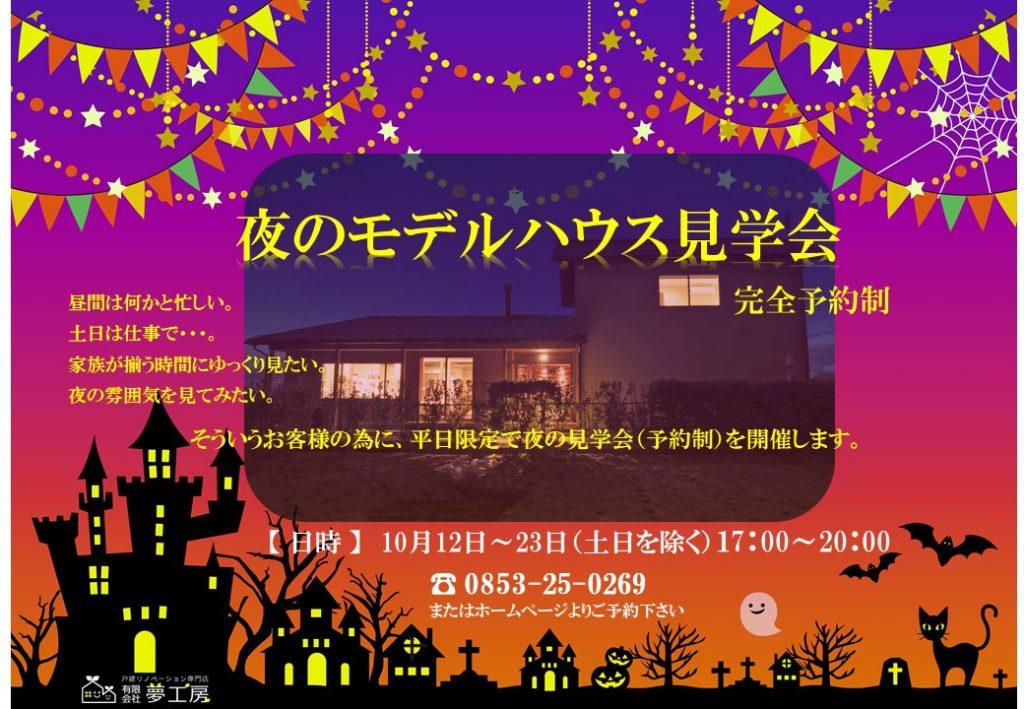 斐川モデルハウス-夜の見学会