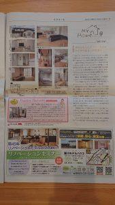 「りびえ~る」と「LIVING 10月号」ダブルで掲載されました!