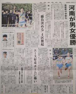 島根県高校駅伝2020がありました!