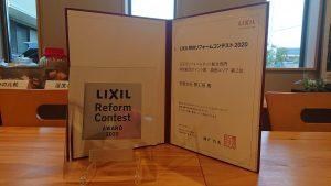 LIXILリフォームコンテスト島根エリア2位になりました!